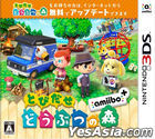 Animal Crossing New Leaf amiibo+ (3DS) (Japan Version)