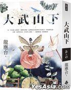 Da Wu Shan Xia [ Bin Fen Ban Shu Feng ]