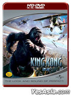 King Kong (2005) (HD DVD) (Korea Version)