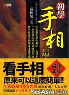 Chu Xue Shou Xiang , Zhe Ben Zui Hao Yong