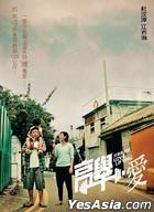 高舉‧愛 (2012) (DVD) (香港版)