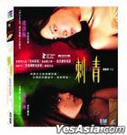 Spider Lilies (VCD) (Hong Kong Version)