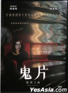 Warning: Do Not Play (2019) (DVD) (Taiwan Version)