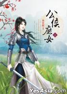 Dian Dian Ai 183 -  Gong Hou Shu Nu  Shang