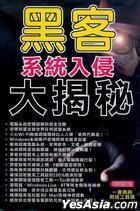 Hei Ke Xi Tong Ru Qin Da Jie Mi