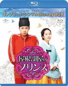 Rooftop Prince (Box 1) (Complete Blu-ray Box)(Japan Version)