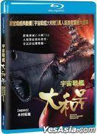 宇宙戰艦大和號 (2010) (Blu-ray) (台灣版)