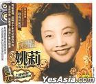 Shang Hai Lao Ge Jue Ban Zhen Cang Series - Yao Li (China Version)