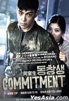 Commitment (2013) (DVD) (Malaysia Version)