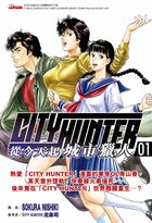 From Today City Hunter(Vol.1)