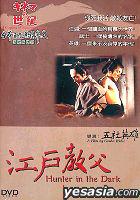 A Century of Japanese Cinema - Hunter in The Dark (Hong Kong Version)
