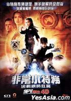 Spy Kids: All the Time In The World (2011) (DVD) (Hong Kong Version)