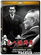 The Bad Sleep Well (DVD) (Taiwan Version)