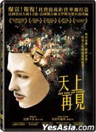 See You Up There (2017) (DVD) (Taiwan Version)