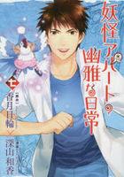 Youkai Apato no Yuuga na Nichijou 7