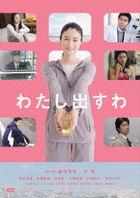 WATASHI DASUWA (Japan Version)