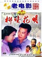 Sheng Huo Gu Shi Pian - Liu An Hua Ming (DVD) (China Version)