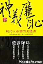 Li Yi Lian Chi -  Xian Dai Ren Bi Du De Mei De Shu