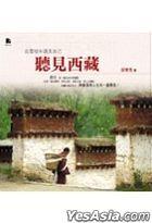Ting Jian Xi Cang- Zai Xue Yu Zhong Yu Jian Zi Ji