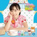 Cooking Idol !! My! Mine! Uta no Recipe 4 (Normal Edition)(Japan Version)