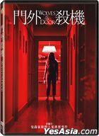 Wolves at the Door (2016) (DVD) (Taiwan Version)