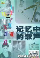 Singing In Memory 3  Yuan Ren Yuan Chang MTV Karaoke (China Version)