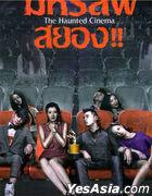 恐怖電影院 (DVD) (泰國版)