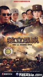 Du Li Zong Dui (H-DVD) (End) (China Version)