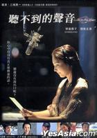 Listen To My Heart (DVD) (Taiwan Version)