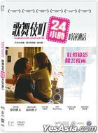 Kabukicho Love Hotel (2015) (DVD) (English Subtitled) (Hong Kong Version)