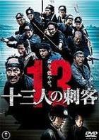 13 Assassins (2010) (DVD) (Normal Edition) (Japan Version)