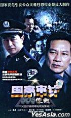 Guo Jia Shen Ji SOS Shi Ming (Ep.1-22) (End) (China Version)