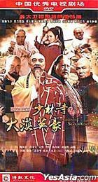 A Legend Of Shaolin Kungfu 3 (H-DVD) (End) (China Version)