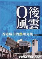 O Hou Feng Yun - - Xiang Gang Cheng Shi De Re Yan Pang Guan
