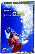 Fantasia (HD DVD) (Taiwan Version)