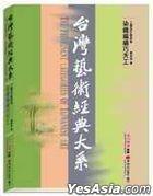 台灣藝術經典大系工藝設計藝術1-染織編繡巧天工