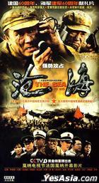 The Sea (H-DVD) (End) (China Version)