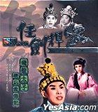 Fei Long Tai Zi Pi Shi Jiu Yin Fei (VCD) (Hong Kong Version)