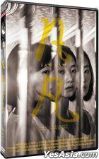 凡凡 (DVD) (台灣版)
