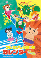 Crayon Shin-Chan 2021 Calendar (Japan Version)