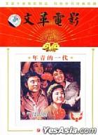 Wen Ge Dian Ying - Nian Qing De Yi Dai (DVD) (China Version)