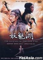 妖魅湖 (DVD) (台灣版)