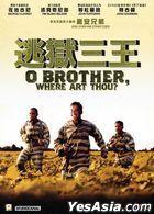O Brother, Where Art Thou? (2000) (DVD) (2017 Reprint) (Hong Kong Version)