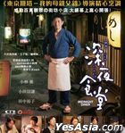 Midnight Diner (2015) (VCD) (Hong Kong Version)