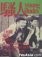 騷人 (DVD) (台灣版)