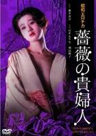 Shouwa Erochika - Bara no Kifujin (DVD) (Japan Version)