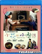 Hana's Miso Soup (2016) (Blu-ray) (English Subtitled) (Hong Kong Version)