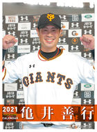 Kamei Yoshiyuki (Yomiuri Giants) 2021 Calendar (Japan Version)