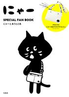Nya- SPECIAL FAN BOOK Nya- to Outdoor