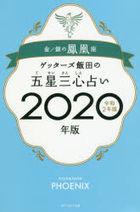 ゲッターズ飯田の五星三心占い 2020年版金/銀の鳳凰座 / ゲッターズ飯田の